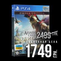 Assassin's Creed: Одиссея Omega Edition PS4