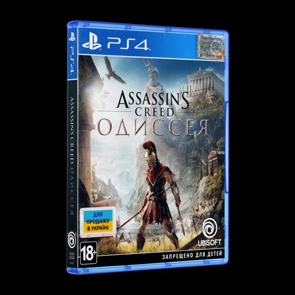 Assassin's Creed: Одиссея PS4