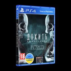Дожить до рассвета. Extended Edition PS4