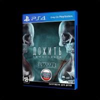 Дожить до рассвета Extended Edition PS4
