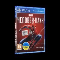 Marvel Человек-паук PS4