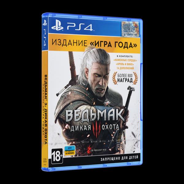"""Ведьмак 3: Дикая Охота. Издание """"Игра Года"""" PS4 купить"""