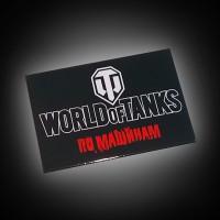 Магнит World of Tanks New