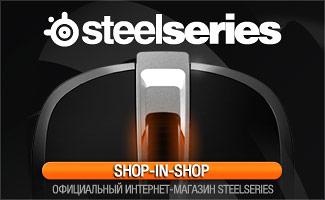 SteelSeries Shop-in-Shop. Официальный интернет магазин